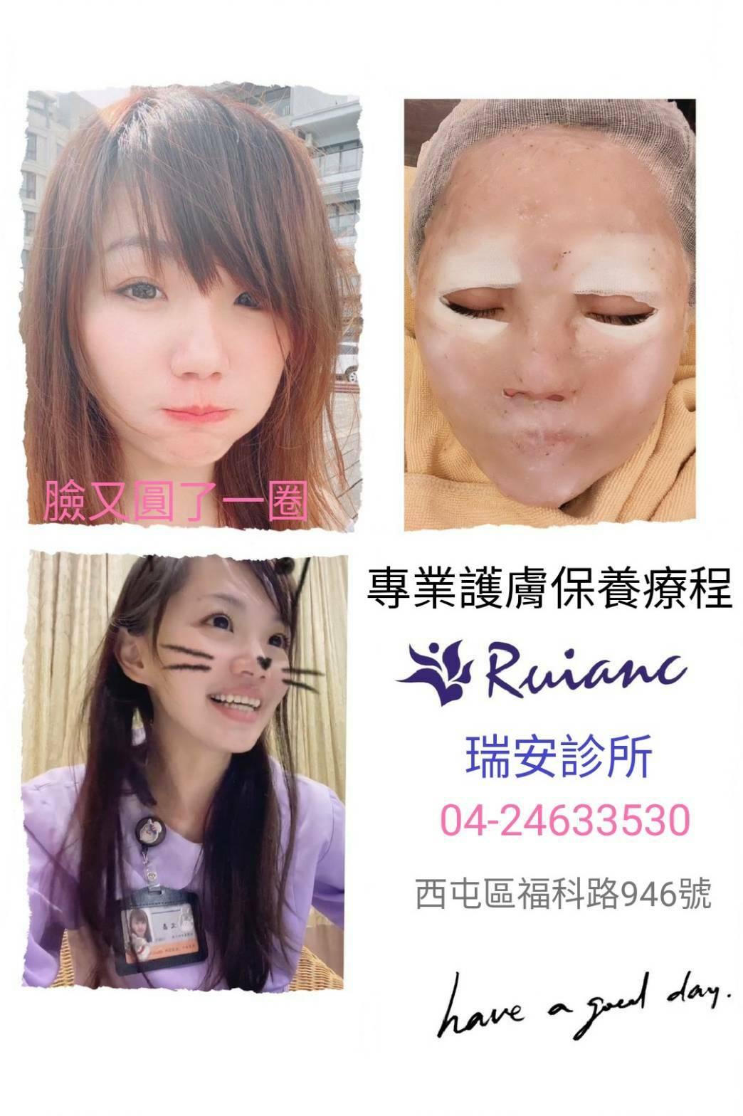 專業護膚保養有瑞安診所